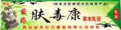 Мазь китайская травяная при псориазе, дерматите, лишае, зуде